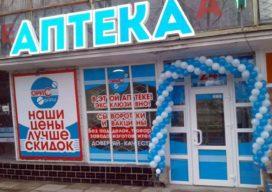 Открыта первая аптека в пгт Ширяево!