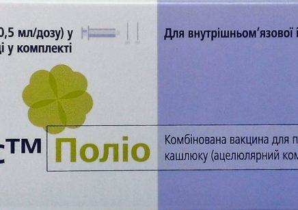 БУСТРИКС ПОЛИО (дифтерия, столбняк, коклюш и полиомиелит)