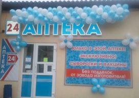 Мы открыли новую аптеку по адресу: г. Рени, ул. Пролетарская, 29.