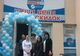Открылась новая аптека сети «Орис фарм» по адресу: г. Балта, ул. Ломоносова, 57!