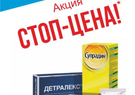 АКЦИЯ «СТОП ЦЕНА» ПРОДОЛЖАЕТСЯ!!!!