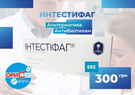 Интестифаг за 300 грн